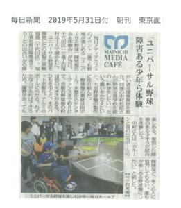 毎日新聞 2019年5月31日付 朝刊 東京面 「ユニバーサル野球」障害ある少年ら体験