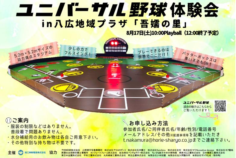 ユニバーサル野球体験会 in 八広地域プラザ「吾嬬(あずま)の里」