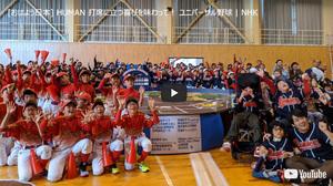 打席に立つ喜びを味わって! ユニバーサル野球 – NHK HUMAN