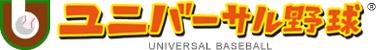 ユニバーサル野球® | Universal Baseball